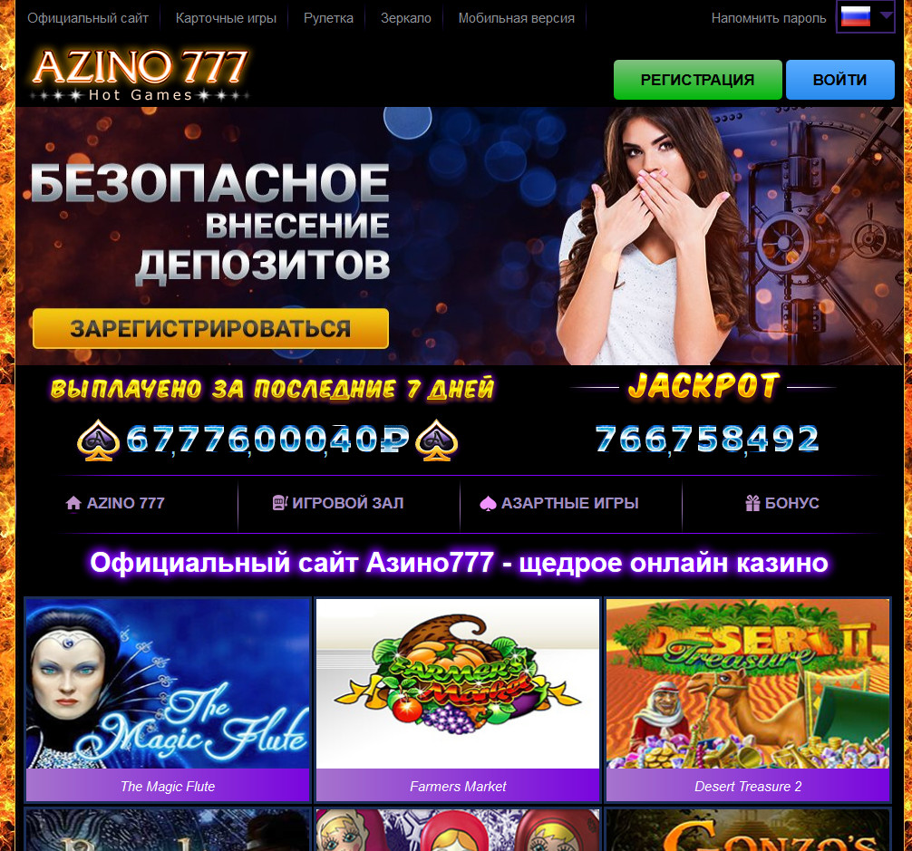 Регистрация и вход в Azino777